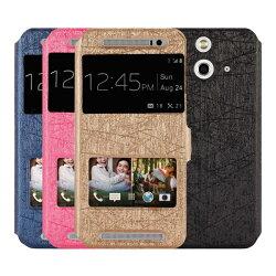 Ultimate- HTC One E8 亮麗雨絲紋 雙開口 來電顯示可立式手機皮套 手機支架皮套 可立式保護套 硬殼