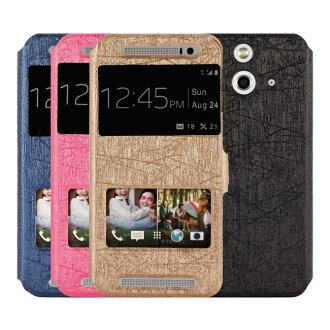 Ultimate- HTC One E8 絢麗金沙紋來電顯示可立式手機皮套 手機支架皮套 可立式保護套 果凍 硬殼