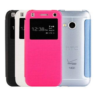 Ultimate- HTC ONE mini2 (M8 mini) 髮絲紋極致超薄來電顯示皮套 智慧透視保護套 手機皮套