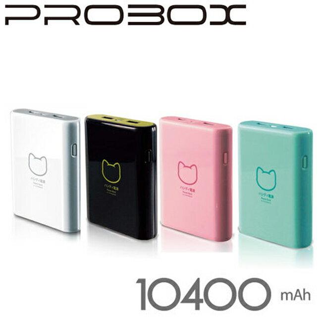 Ultimate- PROBOX 貓之物語 10400mAh 雙輸出 行動電源 緊急充電( HE7-10KU2L ) BSMI認證 powerbank 台灣製造 使用日本三洋電芯 聖誕交換禮物