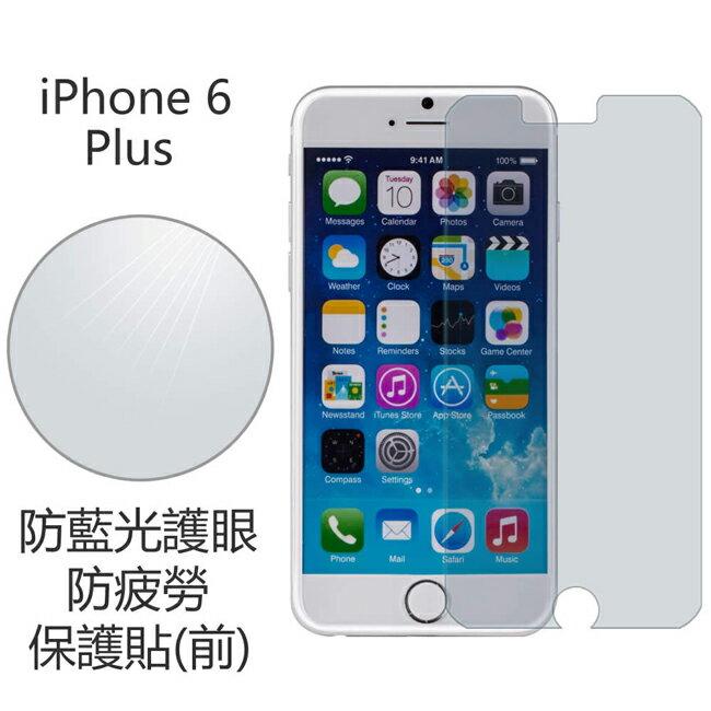 Ultimate- iPhone6 Plus 防藍光護眼保護貼 抗眼睛疲勞防護手機超薄螢幕膜 保護貼膜