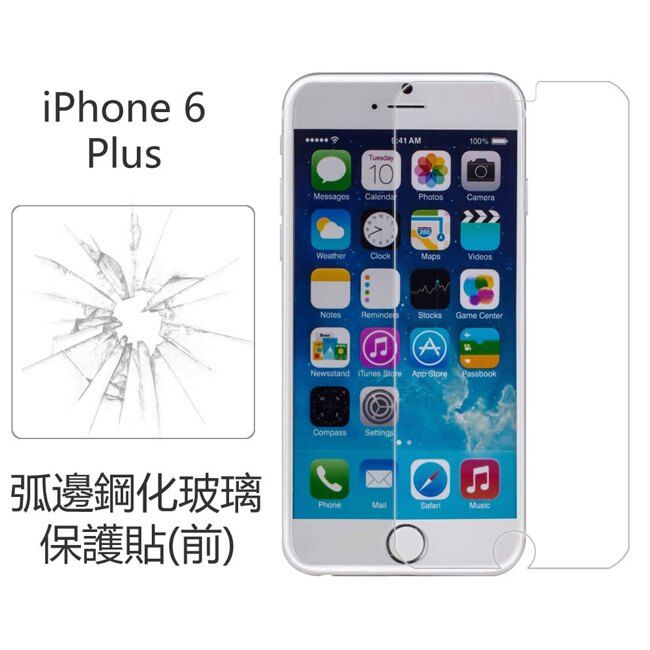 Ultimate~ iPhone 6 Plus 9H硬度0.33mm弧邊鋼化玻璃貼 防爆裂