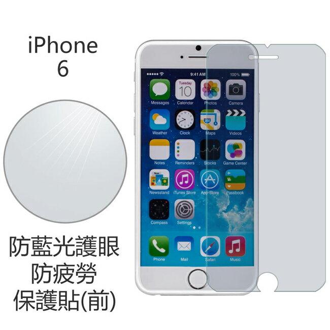 Ultimate- iPhone6 防藍光護眼保護貼 抗眼睛疲勞防護手機超薄螢幕膜 保護貼膜