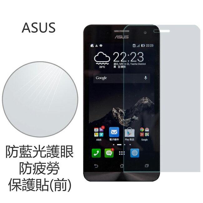 Ultimate- ASUS Zenfone6 防藍光護眼保護貼 抗眼睛疲勞防護手機超薄螢幕膜 保護貼膜