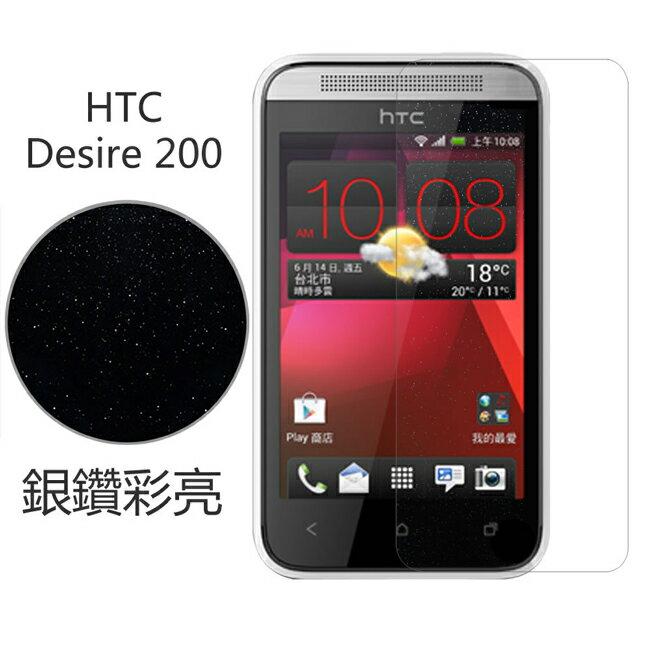 Ultimate- HTC Desire 200 銀鑽防刮保護貼 超薄螢幕膜 手機膜 保貼