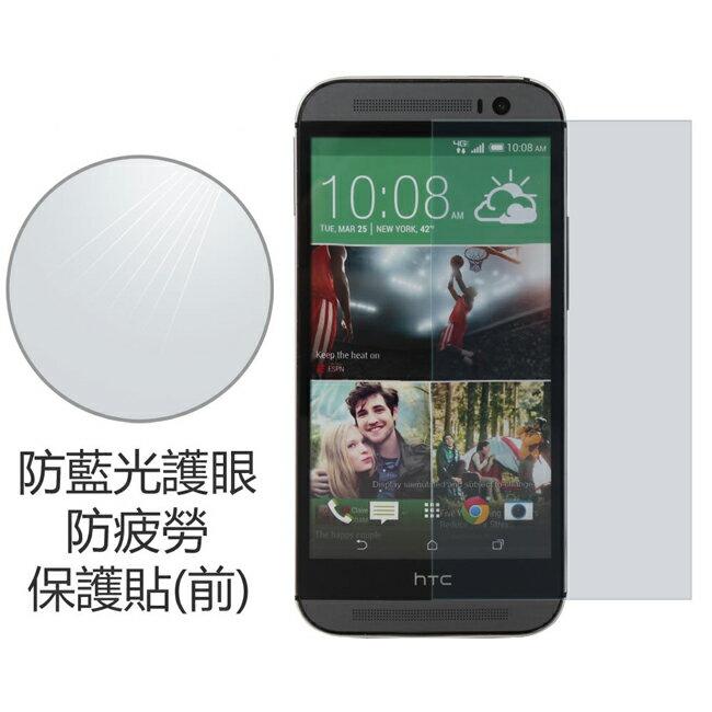 Ultimate- HTC Desire 816 防藍光抗眼睛疲勞防護手機超薄螢幕保護貼膜 手機膜 保貼