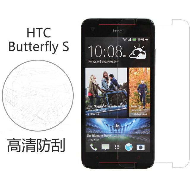 Ultimate- HTC Butterfly S 高清防刮/霧面抗指紋 手機螢幕超薄保護貼膜 手機膜