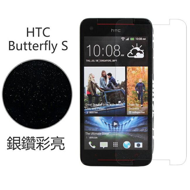 Ultimate- HTC Butterfly S 銀鑽防刮保護貼 超薄螢幕膜 手機膜 保貼