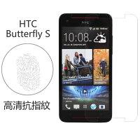 父親節禮物推薦Ultimate- HTC Butterfly S 高清抗指紋保護貼 高清抗指紋防油汙灰塵 超薄螢幕膜 手機膜 保貼
