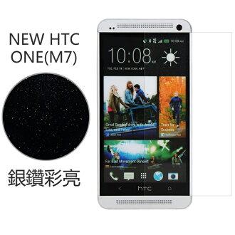 Ultimate- HTC NEW ONE(M7) 銀鑽防刮保護貼 超薄螢幕膜 手機膜 保貼