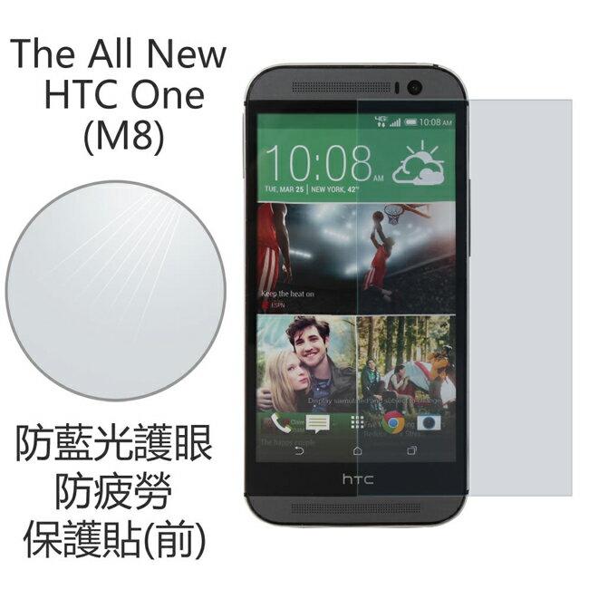 Ultimate- HTC One(M8) 防藍光抗眼睛疲勞防護手機超薄螢幕保護貼膜 手機膜