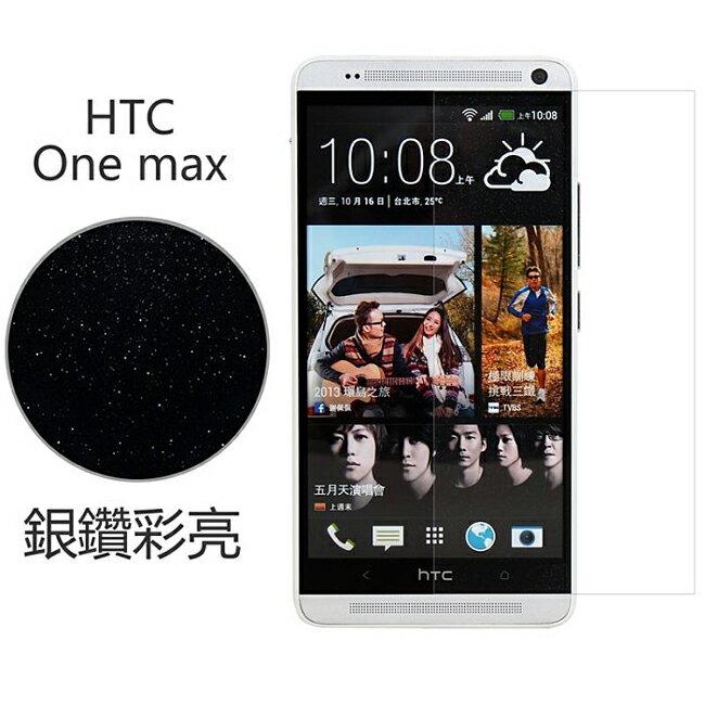 Ultimate- HTC ONE MAX 銀鑽防刮保護貼 超薄螢幕膜 手機膜 保貼