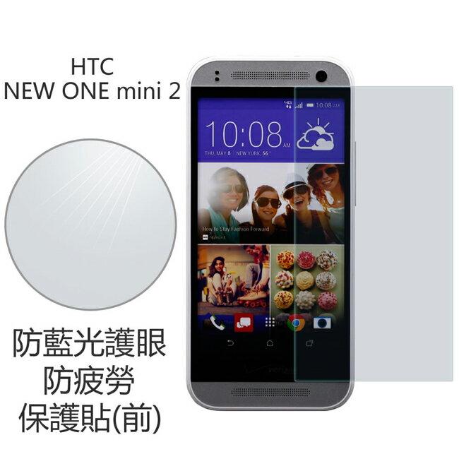 Ultimate- HTC NEW ONE mini2(M8 mini) 防藍光護眼保護貼 抗眼睛疲勞防護手機超薄螢幕膜