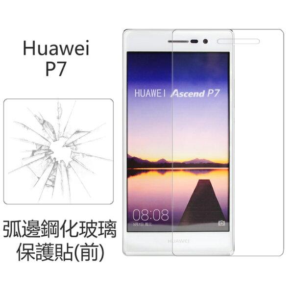 亞特米:Ultimate-HuaweiP79H硬度0.33mm弧邊鋼化玻璃保護貼防爆裂不刮花手機螢幕玻璃膜