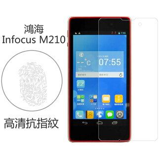 Ultimate- Infocus M210 保護貼 高清抗指紋防油汙灰塵超薄螢幕膜 手機膜 保貼
