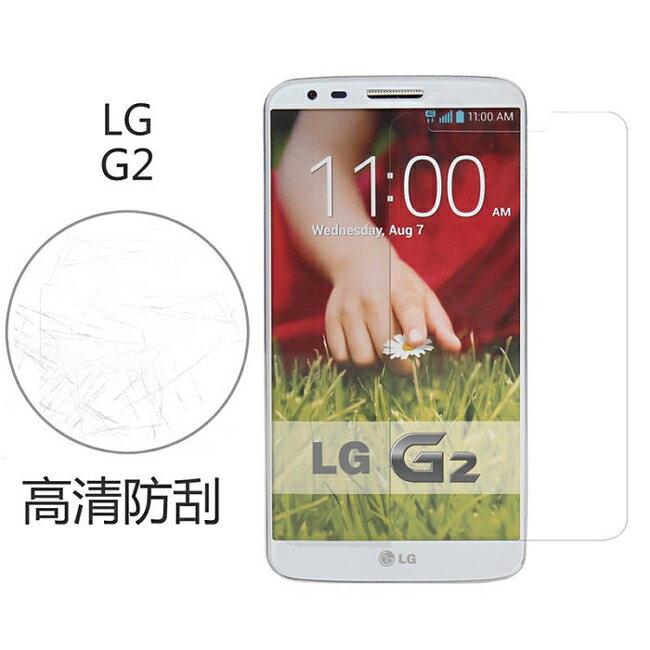Ultimate- LG G2(D802) 高清防刮/霧面抗指紋 手機螢幕超薄保護貼膜 手機膜