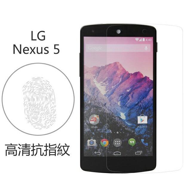 Ultimate- LG Nexus 5 (D821) 高清抗指紋防疏油汙灰塵超薄手機螢幕超薄保護貼膜 手機膜