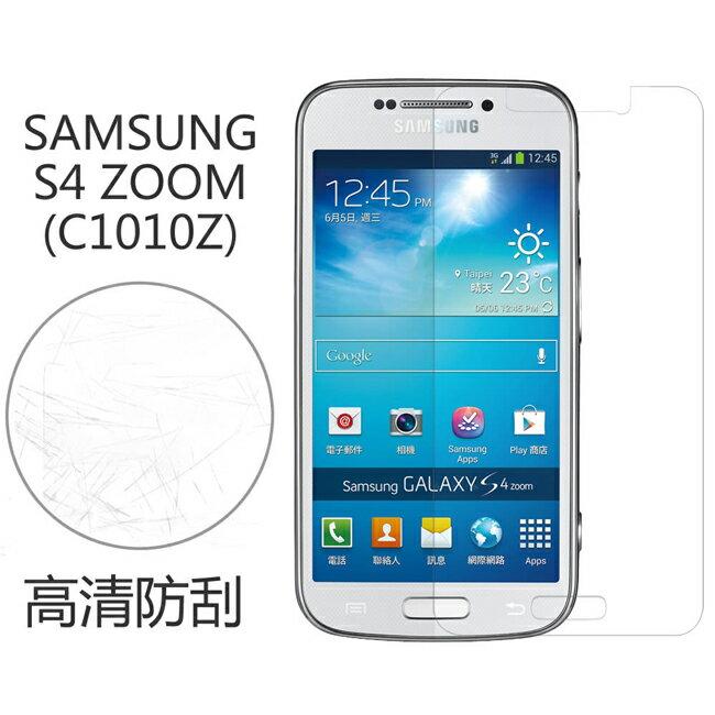 Ultimate- Samsung S4 Zoom 高清防刮/霧面抗指紋 防刮保護貼 超薄螢幕膜 手機膜 保貼