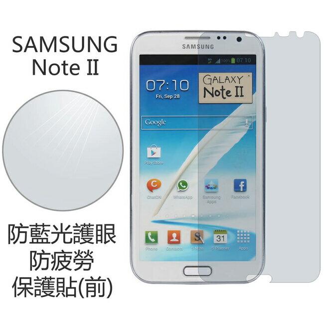Ultimate- Samsung Note2 (N7100) 防藍光護眼保護貼 抗眼睛疲勞防護手機超薄螢幕膜 保護膜