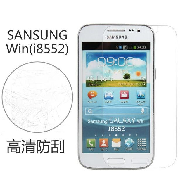 Ultimate- Samsung Win(i8552) 高清防刮/霧面抗指紋 防刮保護貼 超薄螢幕膜 手機膜 特價