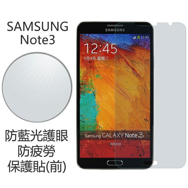 Ultimate- Samsung Note3 (N9000) 防藍光護眼保護貼 抗眼睛疲勞防護手機超薄螢幕膜 保護貼