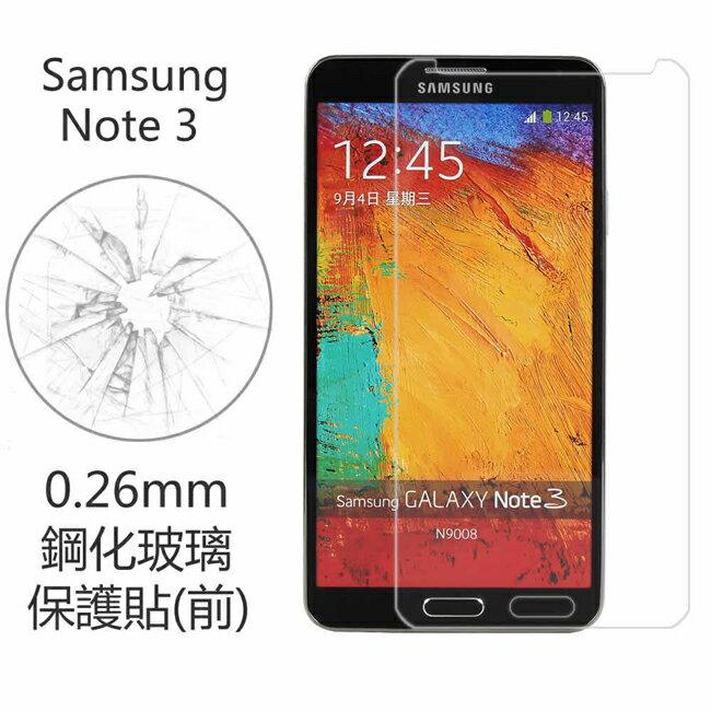 Ultimate~ Samsung Note3 9H硬度0.26mm弧邊鋼化玻璃手機保護貼