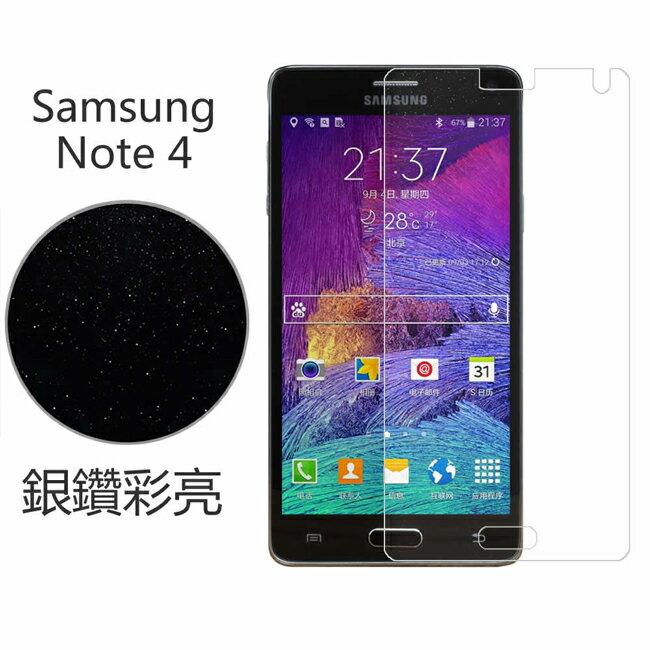 Ultimate- Samsung Note4 銀鑽防刮保護貼 超薄螢幕膜 手機膜 保貼
