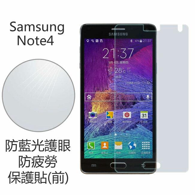 Ultimate- Samsung Note4 防藍光抗眼睛疲勞防護手機超薄螢幕保護貼膜 手機膜 保貼