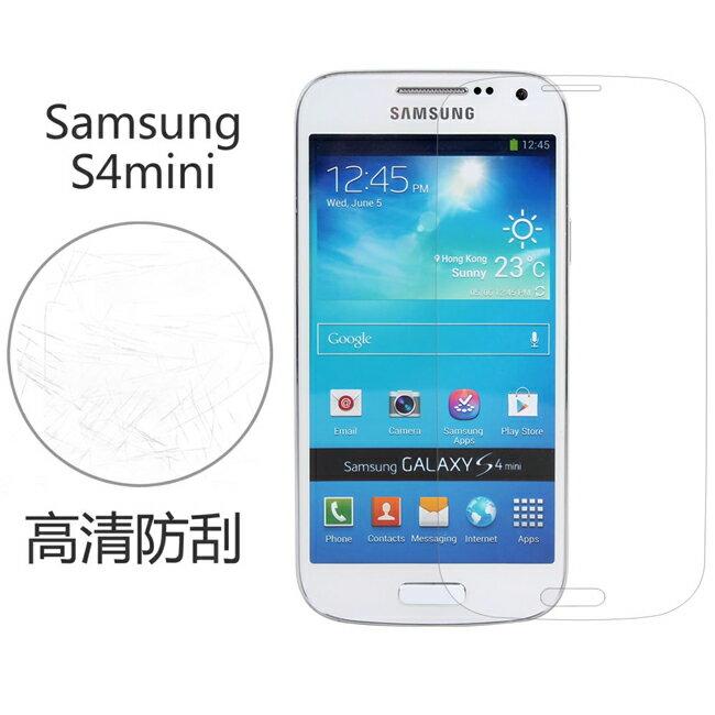 Ultimate- Samsung S4 mini(i9190) 高清防刮/霧面抗指紋 防刮保護貼 超薄螢幕膜 手機膜