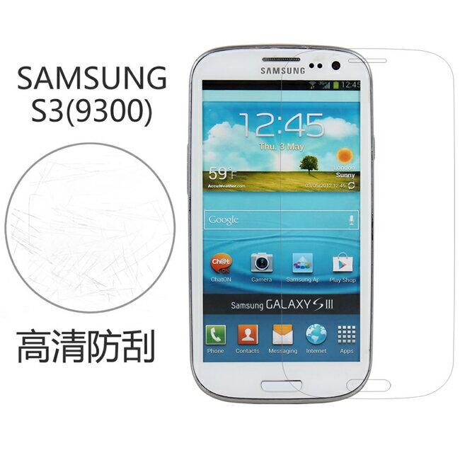 Ultimate- Samsung S3 (i9300) 高清防刮/霧面抗指紋 防刮保護貼 超薄螢幕膜 手機膜 保貼