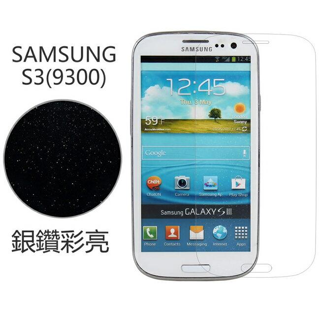 Ultimate- Samsung S3 (i9300) 銀鑽防刮保護貼 銀鑽防刮保護貼 超薄螢幕膜 手機膜 保貼