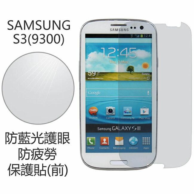 Ultimate- Samsung S3 (i9300) 防藍光護眼保護貼 抗眼睛疲勞防護手機超薄螢幕膜 保護貼膜