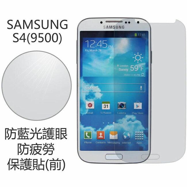 Ultimate- Samsung S4 (i9500) 防藍光護眼保護貼 抗眼睛疲勞防護手機超薄螢幕膜 保護貼膜