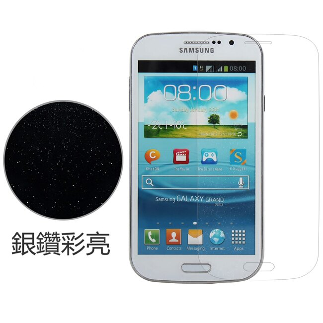 Ultimate- Samsung GRAND Max 銀鑽防刮保護貼 超薄螢幕膜 手機膜 保貼