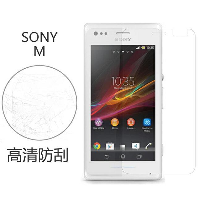 Ultimate- SONY Xperia M 高清防刮/霧面抗指紋 手機螢幕超薄保護貼膜 保貼