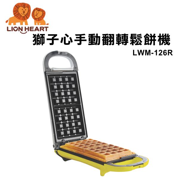 【獅子心】手動翻轉鬆餅機/點心機/蛋糕機LWM-126R 保固免運-隆美家電