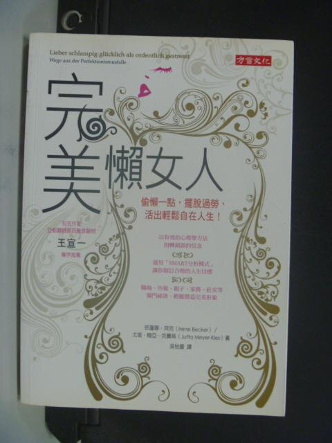 【書寶二手書T7/美容_KMH】完美懶女人_依蓮娜.貝克、尤塔.梅亞—克蕾絲