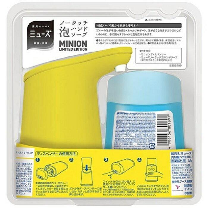 日本MUSE / 小小兵 限量款 自動泡沫給皂機  250ml(主機+補充瓶*1)-日本必買 日本樂天代購(1000)。滿額免運 1