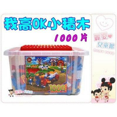 台製我高ok積木ok-313-小積木收納箱1000片裝(麗嬰兒童玩具館)