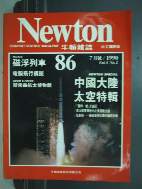 【書寶二手書T1/雜誌期刊_QOH】牛頓_86期_中國大陸太空特輯等