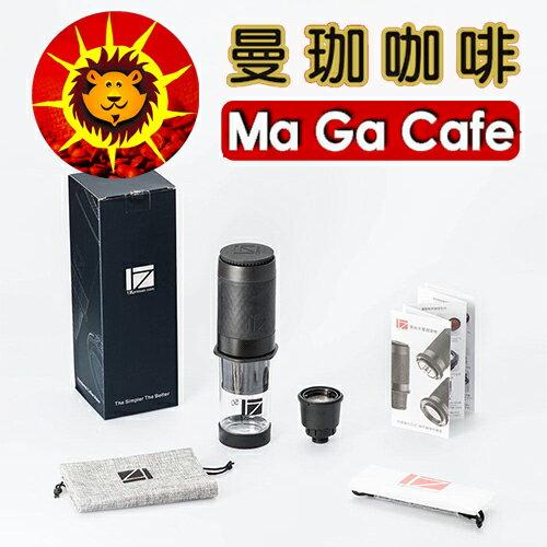 【曼珈咖啡】1Zpresso - Y3 多功能便攜手壓咖啡機 (贈曼巴 半磅)實用版