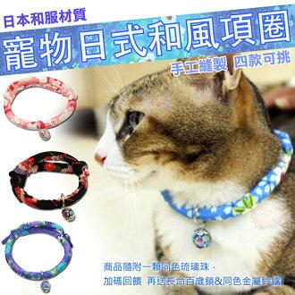 【貓奴必備】 日式 和風項圈 和服 貓咪 狗狗 寵物 項圈 頸圈 日本和服 可調節 招財 貓犬通用