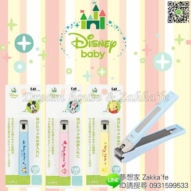 日本製造 貝印 Disney Baby 迪士尼 幼兒/兒童專用 指甲刀/指甲剪 《 3款任選 》 ★ 夢想家精品生活家飾 ★