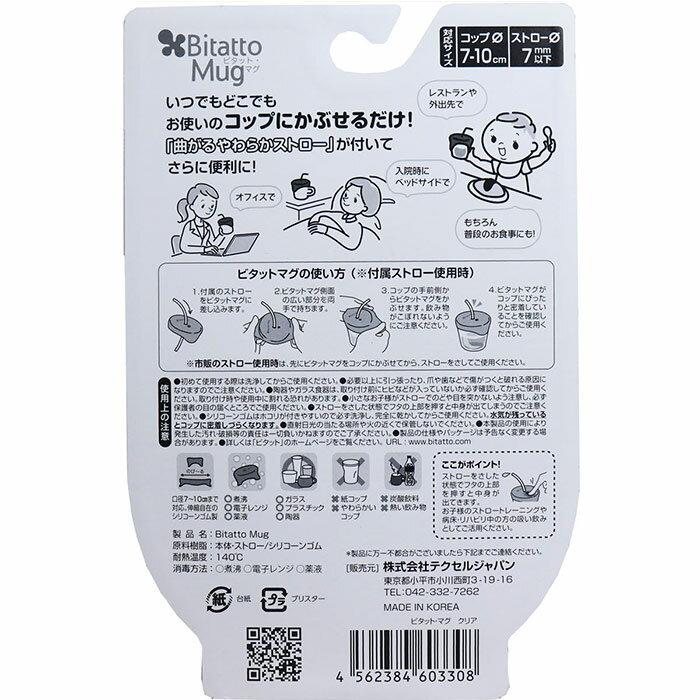 【超取免運】日本 Bitatto Mug 神奇彈性防漏吸管杯蓋(透明)*夏日微風* 2