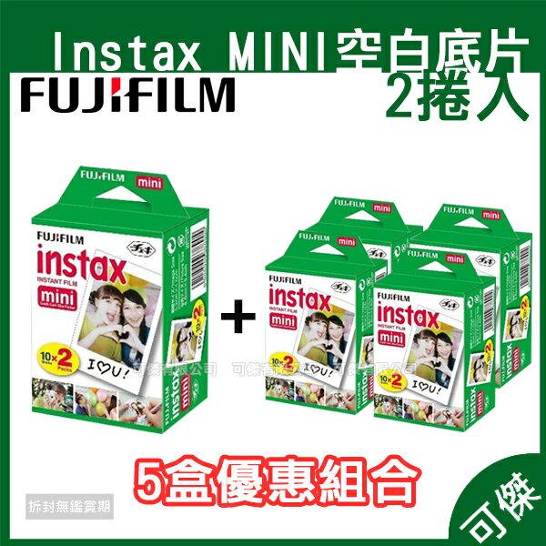 限購3組 可傑 FUJIFILM Instax mini 空白底片 拍立得底片【5盒組合】一盒兩捲裝 共100張 mini8 超過直接取消訂單