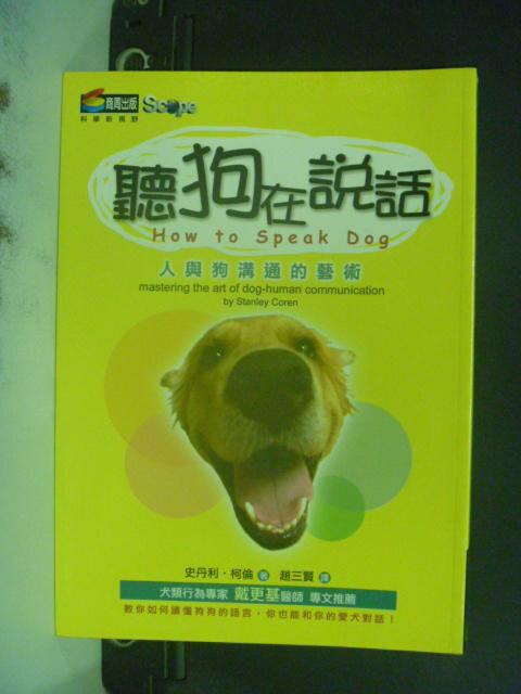 【書寶二手書T9/寵物_LRS】聽狗在說話_史丹利.柯倫