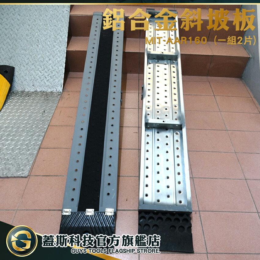 無障礙坡道 門檻斜坡板 移動式階梯板 輪椅斜坡板 MIT-AAR160 摺疊坡道斜坡板 輪椅