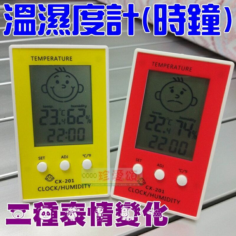 【珍愛頌】F050 笑臉溫濕度計 時鐘 溫度計 溼度計 二種表情變化 電子式溫度計 數字鐘 電子式 附4號電池 大字幕 大螢幕 附電池 家用 臥室 客廳 辦公室 居家 庭院 戶外 可放 帳篷 客廳帳
