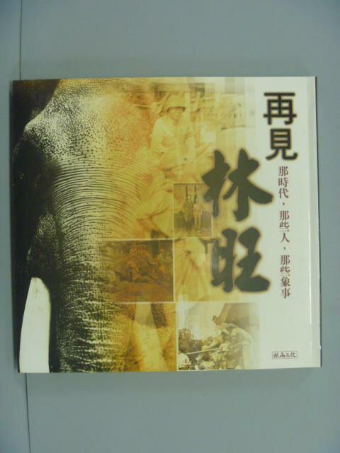 【書寶二手書T1/動植物_NIR】再見林旺-那時代,那些人,那些象事_趙如璽、宋祖慈/文