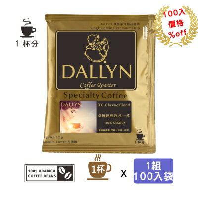【DALLYN】卓越經典超凡一杯濾掛咖啡100入袋 EFC Star | DALLYN豐富多層次 ★免運稅入 送料無料★ 0